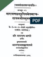 Asvalayana Srautasutra [1917].pdf