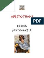 Αριστοτέλους - Ηθικά Νικομάχεια