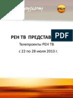 РЕН ТВ с 22 по 28 июля 2013