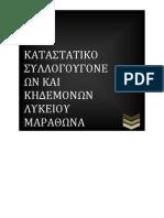 ΚΑΤΑΣΤΑΤΙΚΟ ΣΥΛΛΟΓΟΥ ΓΟΝΕΩΝ ΛΥΚΕΙΟΥ ΜΑΡΑΘΩΝΑ