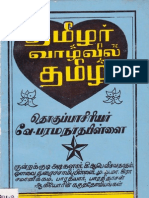 thamilar valvil tamil
