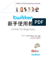 Twitter新手使用教程