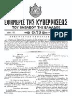 Εφημερίδα της Κυβερνήσεως του Βασιλείου της Ελλάδος Αριθ. 65. 3 Οκτωβρίου 1879
