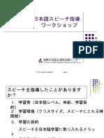 speechworkshop-090513012352-phpapp02