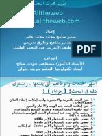 (تقييم دليل  البحث alltheweb ) ( إعداد سمر سامح محمد ماجستير مناهج وطرق تدريس )
