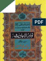 Nawadir-ul-Ahadees - 1 of 2