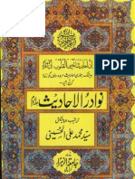 Nawadir-ul-Ahadees - 2 of 2