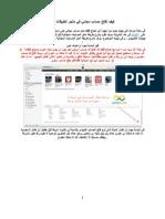 كيف تفتح حساب مجاني في متجر تطبيقات آبل.pd f