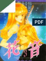 花音 第3卷