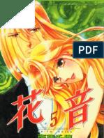花音 第5卷