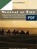 Nukhbatul Fikr - Ibn Hajar (text recognition)