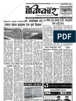 Abiskar National Daily Y2 N149.pdf