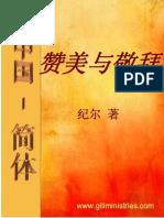 Chinese Simp - Praise and Worship