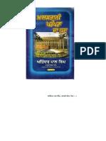 Khalastani Prampra Da Dhura