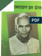 Satyanarayan Vrat Prerna - by Pt Shriram Sharma Acharya