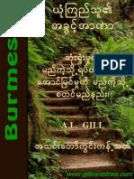 Burmese - Authority of the Believer
