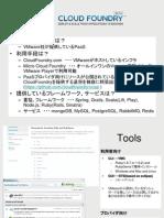 CloudFoundry11月中間発表資料.ppt