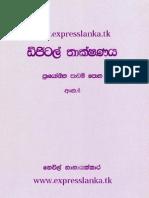 Digital Electronic(Sinhala) Part 4