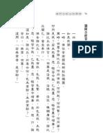 雜阿含經白話譯解_B2_Ch07_merged