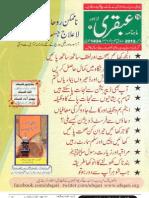 Ubqari December Magazine 2012