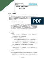 收音_TM2000_规格书_中文