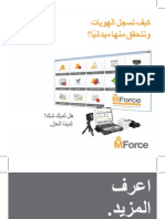 MForce Arabic