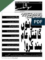 May 2009 Socialist (Urdu)