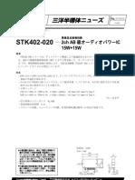 audio_stk402-020_spec_en