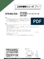 audio_stk402-030_spec_en