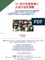甲型H1N1流感预防1