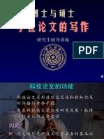 清华大学硕士博士论文写作技巧讲座