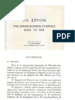 Τά εὑρήματα τοῦ Πειραιῶς (18-25 Ἰουλ.1959)