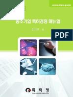 중소기업 특허경영 매뉴얼