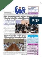 The Myawady Daily (18-7-2013)