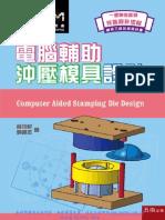 電腦輔助沖壓模具設計
