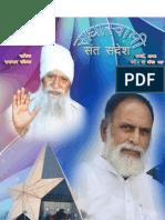 RadhaSwami Sant Sandesh, Masik Patrika, July 2013.