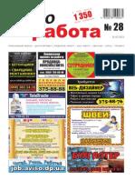 Aviso-rabota (DN) - 28 /113/