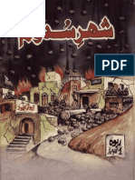 Shehr e Sadoom Sodom City (Urdu)