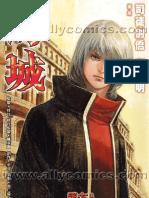 幻城 第12卷