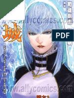 幻城 第13卷