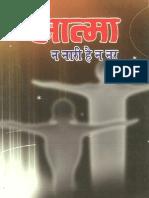 Aatma Na Nar Hain Naa Naari - by Pandit Shriram Sharma Acharya