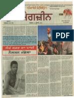 Excerpts From Nelson Mandela's Autobiography in Punjabi - AZADI DI MANZIL WAL LAMMA SAFAR