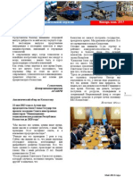 дайджест январь-май 2013 рус