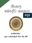 Sinhala Baudda Shathakaya - Daham Vila