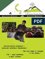 C2 Caucasus Climate