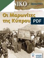 Οι Μαρωνίτες της Κύπρου