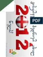 New Year 2012-By Almaximum-d4iwq7a1