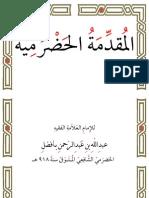 moqadeemh Hadramyh