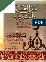 Terjemah Kitab Imrithi Pdf
