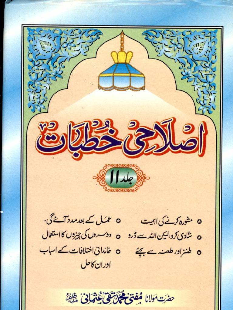 Islahi Khutbat Volume 11 by Mufti Muhammad Taqi Usmani